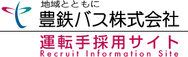 豊鉄バス株式会社【運転手採用サイト】 ロゴ